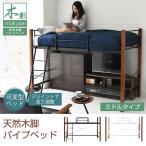 ハイベッド 天然木脚 シングル 高さ調節 可能 パイプベッド 激安家具