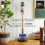 WALLインテリアクリーナースタンドプレミアム ロボット掃除機設置機能付き オプション収納棚板付き ダイソン dyson コードレス
