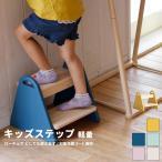 キッズステップ ティナ Kids Step -tina- ILS-3429 キッズ踏み台 木製台 ステップ台 子供ステップ おすすめ