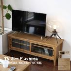 TVボード ローボード テレビボード 完成品 テレビボード テレビ台 おしゃれ 木製 TV台