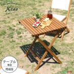 ガーデンテーブル 天然木 完成品 折りたたみ コンパクト 持ち運び 木製 レジャーテーブル テラステーブル ガーデンファニチャー