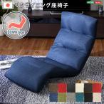 リクライニング座椅子 おしゃれ 北欧 日本製 布地 レザー 14段階調節ギア 転倒防止機能付き DOWNタイプ