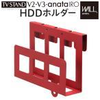 ナカムラ WALL ウォール 壁寄せテレビスタンドV2 V3専用HDDホルダー M05000134