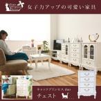 後払いOK 姫系家具 キャッツプリンセス チェスト 4段