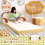後払いOK 食パンソファベッド 低反発 かわいい食パンシリーズ 家具通販エクセレント