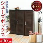 【送料無料】通気性抜群 ルーバー式シューズボックス 幅90cm (下駄箱・玄関収納)