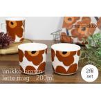 マリメッコ marimekko ウニッコ unikko ブラウン コーヒーカップセット ラテマグ 2個入り(ペア) ハンドルなし マグカップ 食器 北欧 北欧食器 ギフト