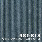 タジマ タイルカーペット 481-813 50×50cm 100枚以上送料無料