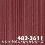 タジマ タイルカーペット 483-3611 50×50cm