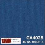 東リ タイルカーペット GA4028 50×50cm