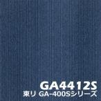 東リ タイルカーペット GA4412S 50×50cm