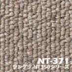 サンゲツ タイルカーペット NT-371 50×50cm
