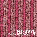 サンゲツ タイルカーペット NT-397L 50×50cm