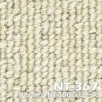 サンゲツ タイルカーペット NT-367 50×50cm
