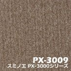 スミノエ タイルカーペット PX-3009 50×50cm