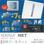 【遮熱・UVカット】積水 遮熱クールネット 100×200cm 取付けカンタン