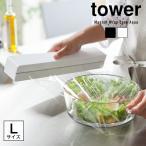 マグネットラップケース Lサイズ tower 山崎実業 タワー 冷蔵庫 ラップホルダー ラップケース 芯付き アルミホイル 収納 キッチン おしゃれ yamazaki tw0324748
