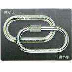 伊藤製作所 123 ワンツースリー カラビナ KA10K 鉄O型環つき
