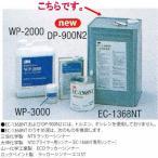 3M(スリーエム) ダイノックフィルム用 スタンダードタイププライマー EC-1368NT 18L