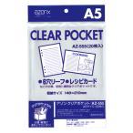 セキセイ アゾン クリアポケット A5 AZ-555-00 1つ