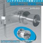 大黒製作所 エージェント AGENT 浴室用(間仕切りタイプ) S-1005 取替錠(カギなし)