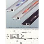 アシスト グランツ フロアジョイナー 床ライン LEDユニット No.20-GZ654 1m長