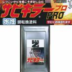 バンジ サビキラープロ 水性 錆転換塗料 速乾性 シルバー 16kg