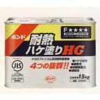 コニシ 速乾ボンド 耐熱ハケ塗りHG 1.5kg 1缶