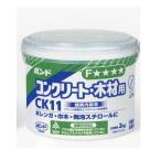 コニシ コンクリートボンド CK11 3kg 1缶