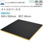 大建 オトユカベースN GB0702 40mm厚さ 900×900mm 1枚(0.81平米)【代引き不可・直送】