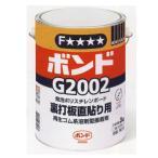 コニシ 裏打ち板直貼り接着用 G2002 3kg 1缶