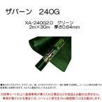 デュポン ザバーン 防草シート グレード240G XA-240G2.0 グリーン 2m巾×30m長 厚さ0.64mm 重さ15kg