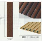 グローベン 屋外用パネル 壁貼り用竹パネル 燻 A30RAG631E W300×L1800 脱着不可 両面テープ仕様