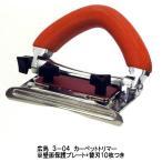 送料無料 カーペットトリマー カーペット切断工具 3-04 1個