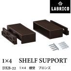 LABRICO ラブリコ 1×4 棚受 DXB-22 ブロンズ 幅9.5 x 奥行4 x 高さ2.4cm 1 セット