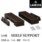 LABRICO ラブリコ 1×6 棚受 DXB-32 ブロンズ 幅14.6 x 奥行4 x 高さ2.4cm 1 セット