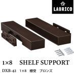 LABRICO ラブリコ 1×8 棚受 DXB-42 ブロンズ 幅19 x 奥行4 x 高さ2.4cm 1 セット