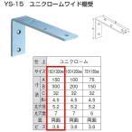 山口安製作所 ユニクロ ワイド棚受 YS-15 規格:150×300