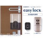 ホンダロック イージーロック スマートキー 住宅用リモコンキー 鍵 簡単付け替え
