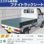 フナイトラックシート エステル帆布製 小型トラック用 約210×270cm 2号 ゴムバンド付