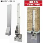 アイテック 耐震建築用金物 ホールダウンフレーム HDF-575 2セット