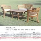ジャービス商事 ロマンティックテーブル チーク 無塗装 35214 1台