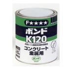 コニシ コンクリートボンド K120 1kg 6缶