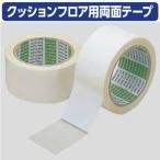 日東電工 クッションフロア用両面テープ NO.539 0.1mm厚 50mm×20m