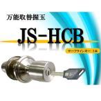 家研販売 万能取替握り玉 JS-HCB サーフラインキー 玄関、勝手口用 戸厚22〜43mm