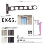 川口技研 ホスクリーン 物干し 窓壁タイプ EK型 EK-55 550mm 1本