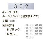ナスタ ルームナンバー (切文字タイプ) 3桁ヨコ型 KS-NCY-3 B ブラック / G グレー