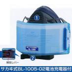 興研 電動ファン付き呼吸用保護具 BL-1005-02 電池充電器付