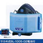 興研 電動ファン付き呼吸用保護具 BL-1005-02 電池付