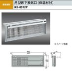 ナスタ 角型床下換気口(保温材付) KS-0312P-LG H148×W445